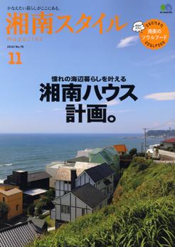 雑誌掲載 #湘南スタイル No75 逗子 Y邸