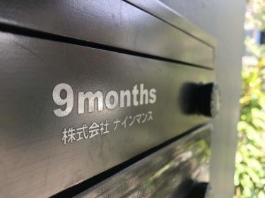 ナイン・マンス〜お知らせ