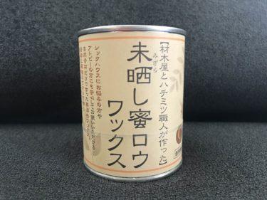 014 蜜ロウワックス 小川耕太郎∞百合子社