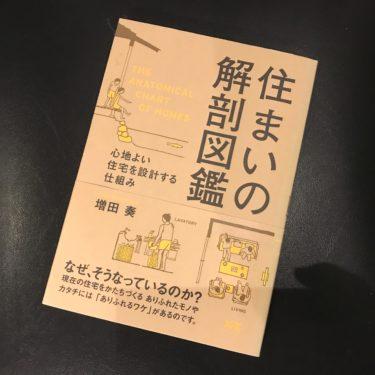 012 家づくり・リノベの参考になる本 5選 入門編