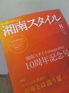 雑誌掲載 #湘南スタイル10周年記念号 鎌倉M邸
