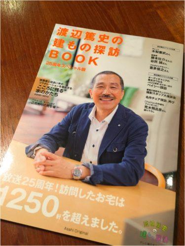 TV放映 #渡辺篤史の建もの探訪 逗子 T邸