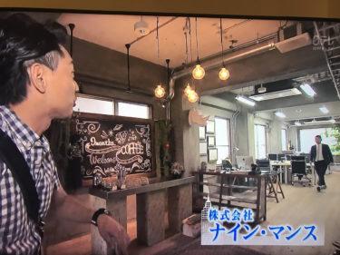 TV放映 #ぶらり途中下車の旅 事務所にキタ—!
